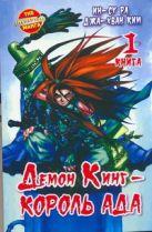Ин-Су Ра - Демон Кинг - Король Ада. Кн. 1' обложка книги