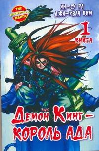 Ин-Су Ра - Демон Кинг - Король Ада. Кн. 1 обложка книги