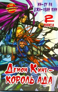 Ин-Су Ра - Демон Кинг - Король Ада. Кн. 2 обложка книги