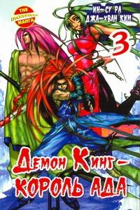 Ин-Су Ра - Демон Кинг - Король Ада. Кн. 3 обложка книги
