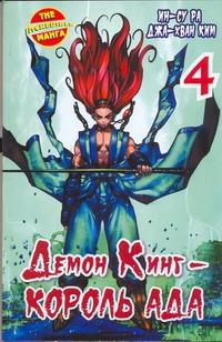 Ин-Су Ра - Демон Кинг - Король Ада. Кн. 4 обложка книги