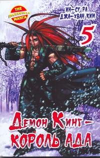 Ин-Су Ра - Демон Кинг - Король Ада. Кн. 5 обложка книги