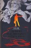 Орлов А.Ю. - Демон масляными красками обложка книги