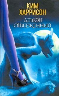 Харрисон Ким - Демон отверженный обложка книги