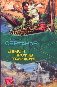 Сертаков В. - Демон против Халифата обложка книги