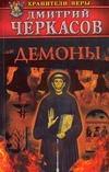 Черкасов Д. - Демоны' обложка книги