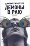 Липскеров Д.М. - Демоны в раю обложка книги