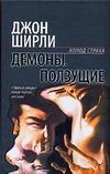 Ширли Д. - Демоны. Ползущие обложка книги