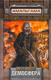 Новак Илья - Демосфера обложка книги