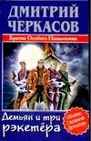 Черкасов Д. - Демьян и три рэкетера' обложка книги