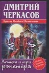 Черкасов Д. - Демьян и три рэкетера обложка книги
