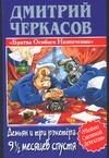 Черкасов Д. - Демьян и три рэкетера 9,1/2 месяцев спустя обложка книги