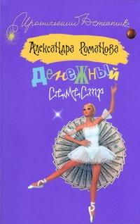Романова Александра - Денежный семестр обложка книги
