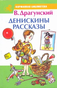 Драгунский В. Ю. - Денискины рассказы обложка книги