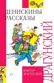 Денискины рассказы обложка книги