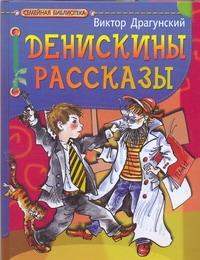 Драгунский В. Ю. Денискины рассказы драгунский в ю денискины рассказы