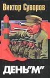 Суворов В. - День М: Когда началась Вторая мировая война? обложка книги