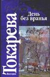 Токарева В.С. - День без вранья обложка книги