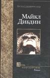 Дибдин М. - День Благодарения обложка книги