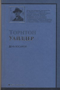 Уайлдер Т. - День восьмой обложка книги