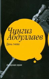 Абдуллаев Ч.А. - День гнева обложка книги