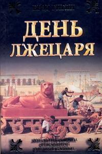 Гигли Брэд - День лжецаря обложка книги