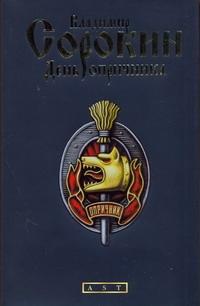 День опричника обложка книги