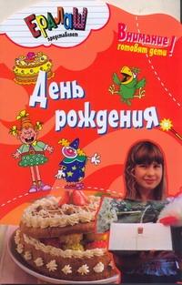 Першина С. Е. - День рождения обложка книги