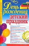 Шведова Л.М. - День рождения - детский праздник обложка книги