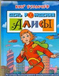 Булычев К. - День рождения Алисы обложка книги