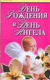 Надеждина В. - День рождения и день ангела обложка книги