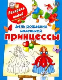 Жуковская Е.Р. - День рождения маленькой принцессы обложка книги