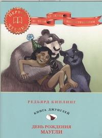 День рождения Маугли обложка книги