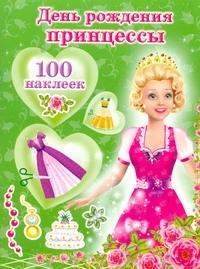 Матюшкина К. - День рождения принцессы обложка книги
