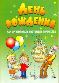 День рождения. Как организовать настоящее торжество обложка книги