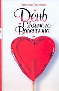 Зарудина Екатерина - День святого Валентина обложка книги