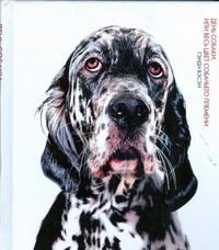 Вэсэн Гэнди - День собаки, или Весь цвет собачьего племени обложка книги