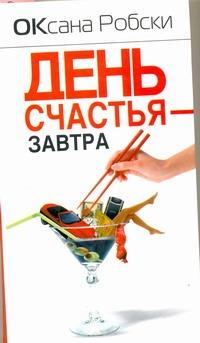 Робски Оксана - День счастья - завтра обложка книги