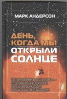 Андерсон М. - День, когда мы открыли Солнце' обложка книги