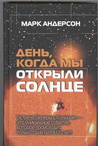 Андерсон М. - День, когда мы открыли Солнце обложка книги