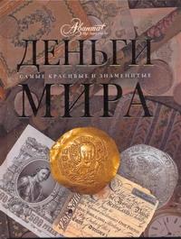 Елисеева О. - Деньги мира обложка книги