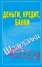 Образцова Л. - Деньги, кредит, банки. Шпаргалки' обложка книги