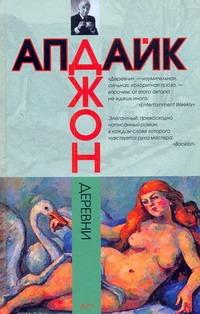 Деревни Апдайк Д.