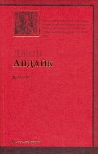 Апдайк Д. - Деревни обложка книги