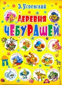 Успенский Э.Н. - Деревня чебурашей обложка книги