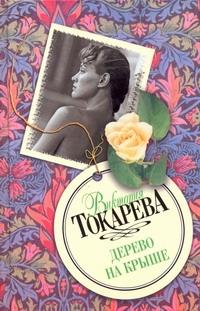 Токарева В.С. - Дерево на крыше обложка книги