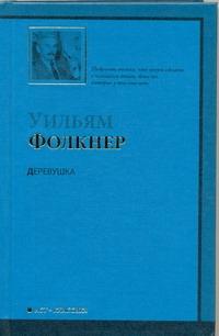 Деревушка Фолкнер У.