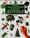 Чисхолм Д. - Деревья обложка книги