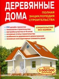 Рыженко В.И. - Деревянные дома обложка книги
