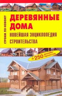 Деревянные дома ( Рыженко В.И.  )
